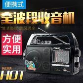收音機全波段充電廣播收音機老人臺式仿古便攜式半導體帶手電筒FM 『獨家』流行館