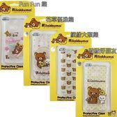 Rilakkuma 拉拉熊/懶懶熊 HTC Butterfly 2 / 蝴蝶2 彩繪透明保護軟套-繽紛大頭熊