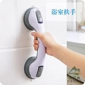 2個裝 吸盤浴室洗澡扶手 免打孔衛生間玻璃門把手安全防護【步行者戶外生活館】