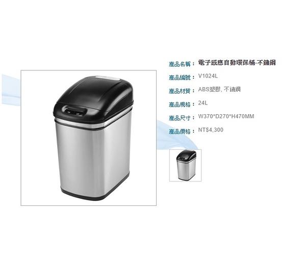 [ 家事達 ] 日日 DAY&DAY 不鏽鋼 24L電子感應自動環保垃圾桶 V1024L+
