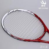 單雙人比賽初學者男女式通用網球拍xx5606【野之旅】TW