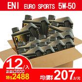 【愛車族】ENI EURO SPORTS 5W-50 1L (整箱12入)清潔潤滑引擎|提升引擎性能|提高燃油性