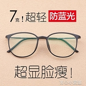 防藍光 防藍光眼鏡抗輻射疲勞手機電腦平光女眼睛框男大臉 新年特惠