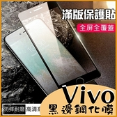 Vivo X50 X50 Pro X60 X60Pro 5G 黑色滿版保護貼 全膠螢幕貼 9H防刮 黑色邊框 螢幕玻璃貼 玻璃保護貼