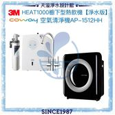 【3M x Coway】HEAT1000櫥下型熱飲機【淨水組,贈安裝】+ 旗艦環禦型空氣清淨機AP-1512HH【14-18坪】