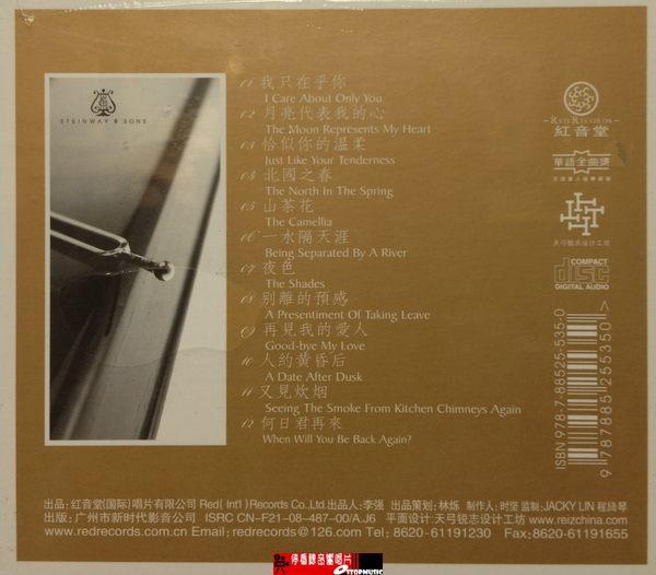 【停看聽音響唱片】【CD】琴意綿綿2