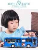 公交車兒童玩具大號可開門4歲寶寶巴士公共汽車模型男孩玩具車