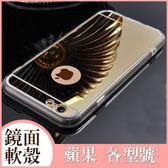 蘋果 IPhone6 6s 4.7吋 Plus 5.5吋 SE 5S 鏡面 電鍍 軟殼 保護殼 手機殼 手機軟殼 自拍殼