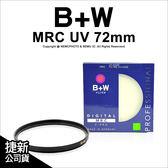 德國 B+W MRC UV 72mm 多層鍍膜保護鏡 UV-HAZE Filter ★可分期★ 薪創數位
