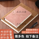 常规A5大號軟皮大學生空白筆記本加厚B5記事本商務文藝P【君來佳選】
