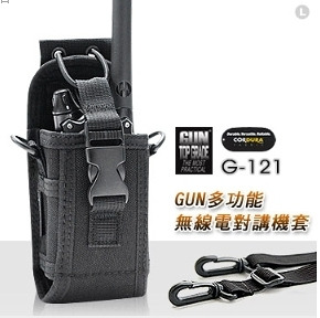 GUN TOP多功能中小型無線電對講機套#G-121(大)【AH05040】i-Style居家生活