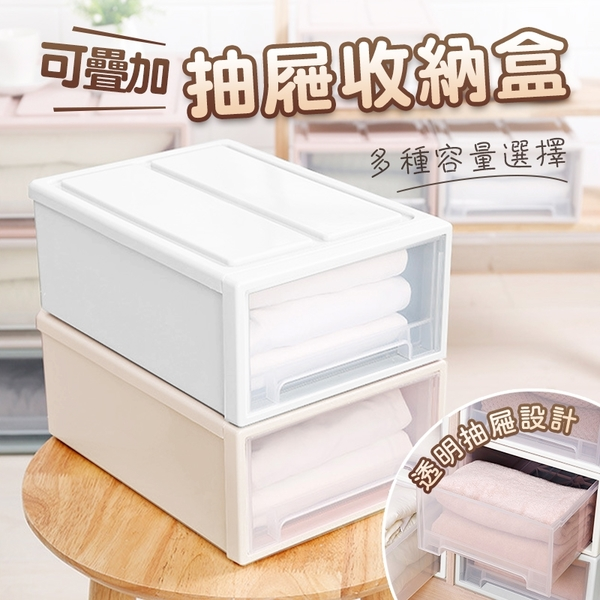 38L 抽屜收納盒 無印風 透明收納櫃 抽屜 收納盒 收納櫃 可疊加 多種規格 收納箱 ⭐星星小舖⭐
