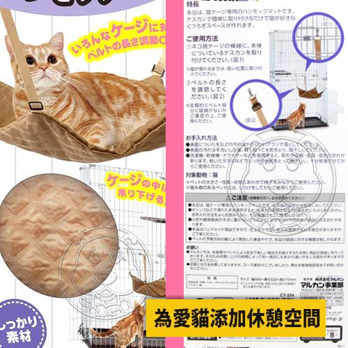 【培菓平價寵物網】日本Marukan》2way遊戲貓咪吊床墊-帆布CT-334