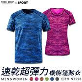 Free Shop 速乾機能短袖運動衫超彈力超透氣3D立體剪裁速乾衣機能衣健身瑜珈小中大尺碼【QCCGD1170】