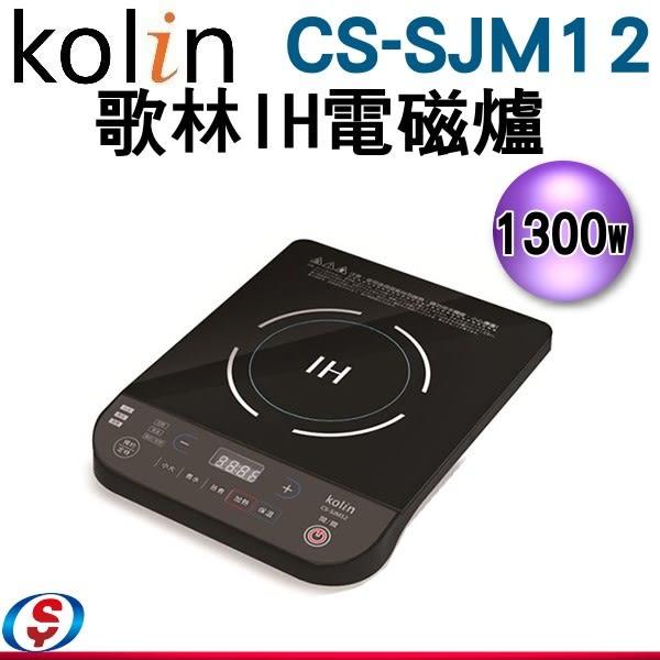 【艾來家電】【分期0利率+免運】歌林 IH智慧變頻電磁爐CS-SJM12
