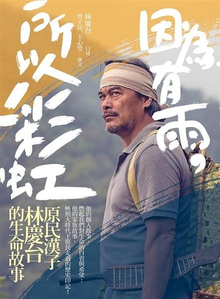 (二手書)因為有雨,所以彩虹:原民漢子林慶台的生命故事
