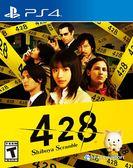 PS4 428:被封鎖的澀谷(美版代購)