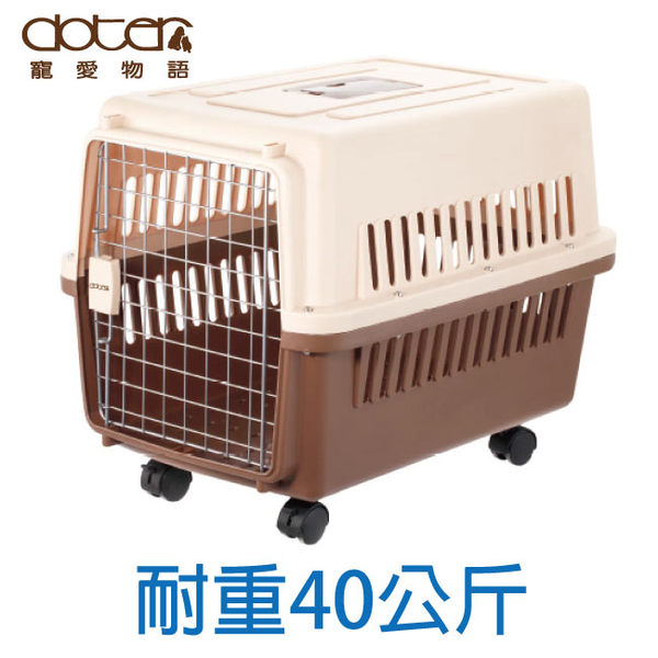 doter-寵愛物語 大型犬貓專用 運輸籠/提籠 RU23-活動輪設計