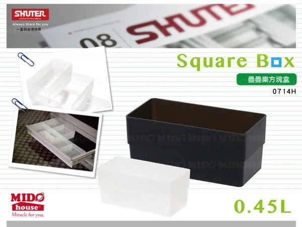 SHUTER 樹德疊疊樂方塊盒/小文具收納箱/抽屜分類收納(黑、白)-SB-0714H《Midohouse》