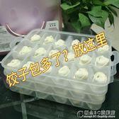 速凍餃子盒多層凍餃子大號家用餃子格水餃盒餛飩餃子收納盒雞蛋盒 概念3C旗艦店