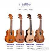 紫木進口尤克里里女初學者成人21/23/26寸烏克麗麗ukulele小吉他CY『新佰數位屋』