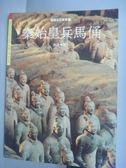 【書寶二手書T6/歷史_XEJ】秦始皇兵馬俑_張濤