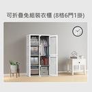 【8格6門1掛】免組裝 衣櫃 可折疊 防塵組合衣櫃 收納櫃 衣櫥 掛衣架 組合櫃 租屋族