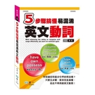 5步驟搞懂易混淆英文動詞...