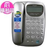 R1【福利品】西陵 免持擴音對講有線電話KT-4062