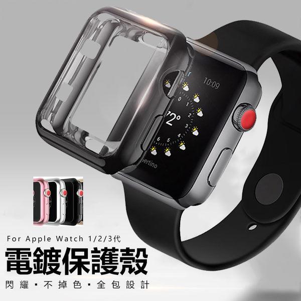 Apple Watch Series 3 2 1 保護殼 輕薄 電鍍 TPU 軟殼 手錶軟套 38 40 42 44MM 全包 錶殼