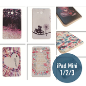 Apple iPad mini 1 / 2 / 3 TPU 彩繪套 平板套 平板殼 保護套 可愛 卡通 殼 平板