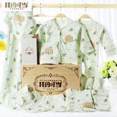嬰兒衣服套裝新生兒純棉禮盒0-3個月秋冬季初生男女寶寶用品禮物 NMS好再來小屋