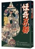 怪奇京都:神佛、魑魅魍魎同行的異類古都巡訪【城邦讀書花園】