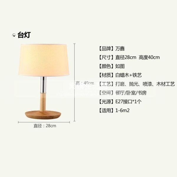 實木臺燈led護眼布藝臺燈LG-28365