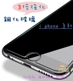 【居美麗】3倍強化 9H鋼化玻璃 螢幕保護貼 IPhoneX IPhone8/8+ IPhone7/7+ iphone6