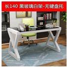 H-創意桌子辦公寫字臺家用電腦桌臺式桌鋼化玻璃辦公桌簡約現代書桌(140*60CM)