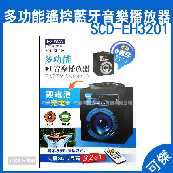 可傑 首華 SOWA 多功能音樂播放器 SCD-EH3201 遙控藍芽音樂播放器 喇叭 可支援SD卡 USB插孔