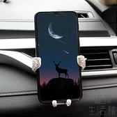 手機支架車載卡扣式通用車內出風口導航支撐架【極簡生活】