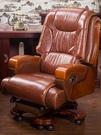 老板椅商務大班椅實木辦公椅子按摩可躺轉椅家用電腦椅 ATF夢幻小鎮