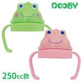 大眼蛙 DOOBY 卡通神奇喝水杯 替換杯蓋 (綠色/粉色) D4133 好娃娃