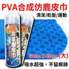 [BWS拍賣] 合成鹿皮巾(大張) 超吸水 仿鹿皮 雙面有孔 汽車清潔 汽車美容