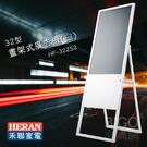 【禾聯家電】32型畫架式商用顯示器 HF...
