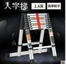 升降鋁合金人字梯子家用便攜竹節伸縮梯多功能工程折疊爬樓梯  JX