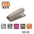 日本 美克司 HD-50 釘書機 訂書機 /台 (顏色隨機出貨)