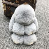 裝死掛飾兔皮草小兔子飾品包包書包超萌毛絨兔掛件汽車鑰匙扣 雙十二85折