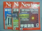 【書寶二手書T6/雜誌期刊_RHE】牛頓_162+163+168期_共3本合售_宇宙創生等