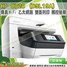 HP Officejet Pro 8720 頂級商務旗艦印表機