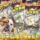 【培菓平價寵物網 】嘶牙裂嘴》咬嚼骨/打結骨系列狗零食多種口味/包