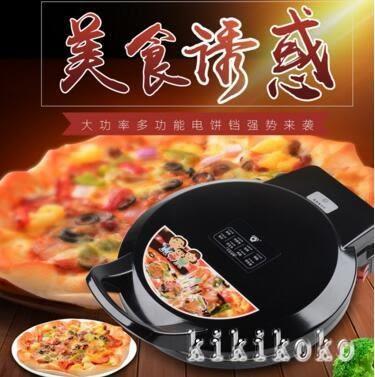 220V電餅鐺家用煎餅機雙面加熱新款自動斷電蛋糕烙餅鍋電餅檔XY2932 KIKIKOKO TM