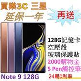 三星 Note 9 手機128G,送 128G記憶卡+空壓殼+玻璃保護貼+延保一年+登錄2000購物金+S Pen,Samsung